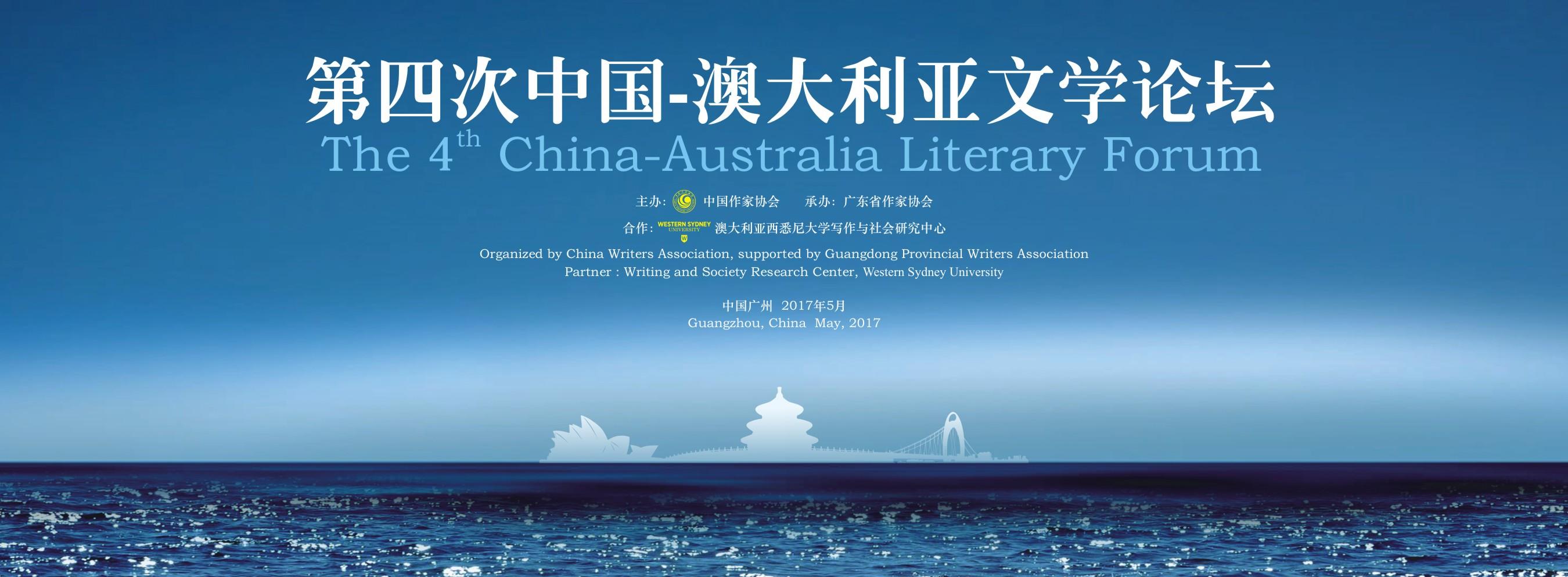 第四次中澳文学论坛在广州举行