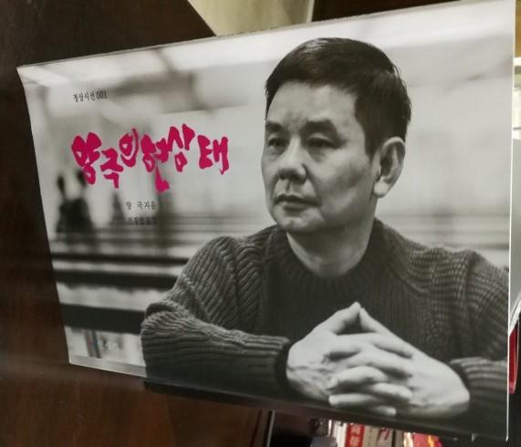 韩国出版诗集(纯韩语版)《杨克的当下状态》