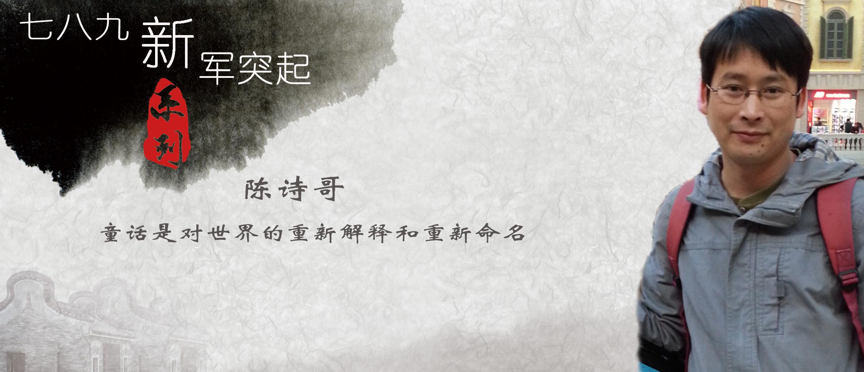 七八九新军突起   陈诗哥
