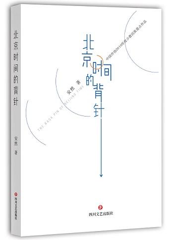安然 |《北京时间的背针》