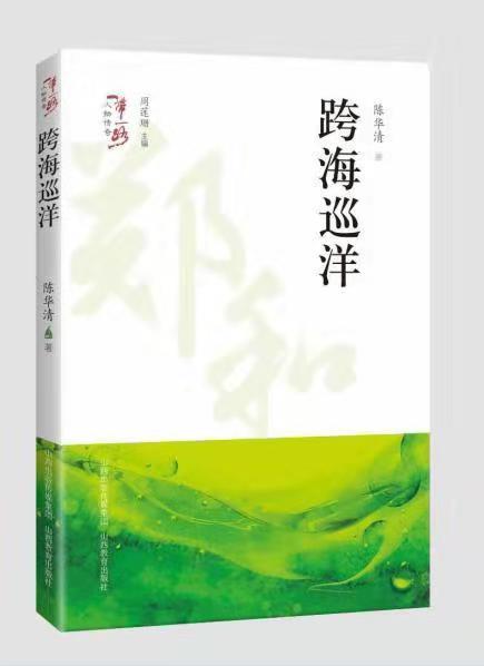 陈华清 |《跨海巡洋》