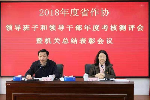 省作协召开2018年度领导班子和领导干部年度考核测评会议