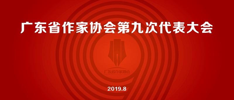 广东省作家协会第九次代表大会
