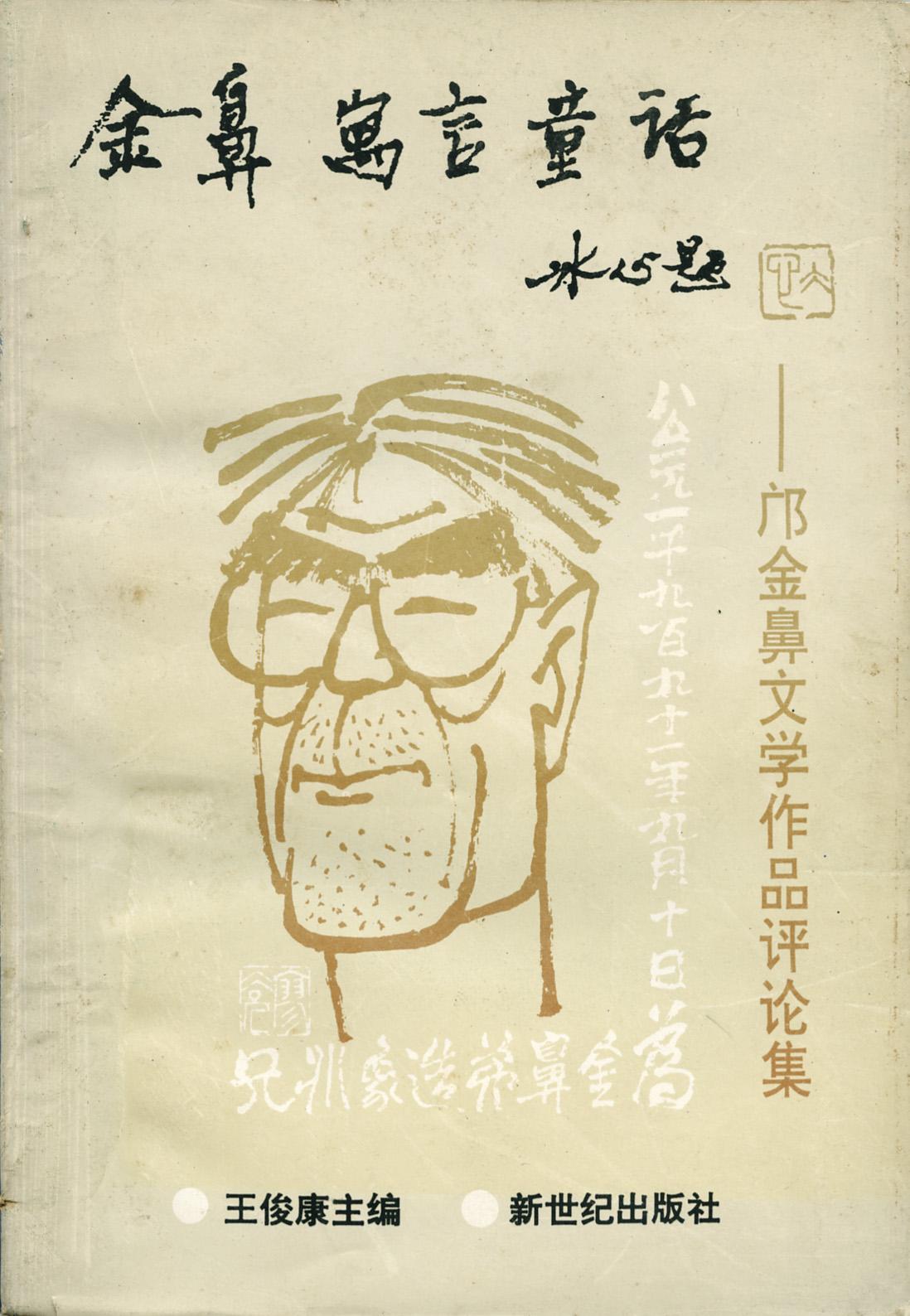 报告文学曾获国家级奖;童谣获全国一等奖.