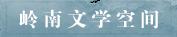 岭南文学空间